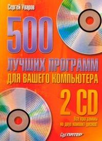 500 лучших программ для вашего компьютера. Сергей Сергеевич Уваров