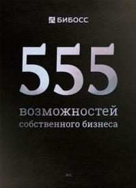 555 возможностей собственного бизнеса. Бизнес-справочник по франчайзингу. Евгений Иванов