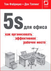5S для офиса. Томас Фабрицио, Дон Теппинг
