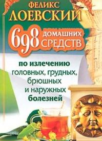 698 домашних средств. Феликс Лоевский