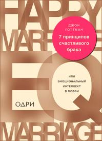 7 принципов счастливого брака. Джон Готтман