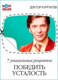7 уникальных рецептов победить усталость. Андрей Курпатов