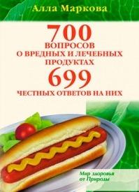 700 вопросов о вредных и лечебных продуктах питания. Алла Маркова
