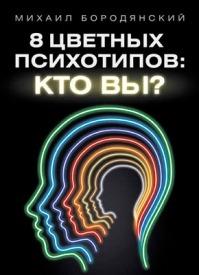 8 цветных психотипов: кто вы? Михаил Бородянский