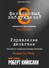 8 финансовых заблуждений. Роберт Кийосаки