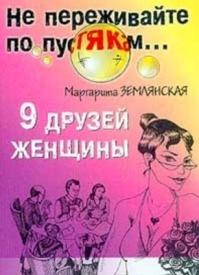 9 друзей женщины. Маргарита Землянская