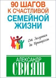 90 шагов к счастливой семейной жизни. Александр Свияш