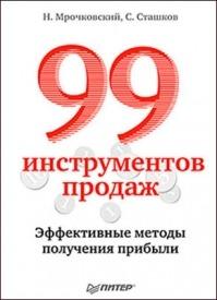 99 инструментов продаж. Николай Мрочковский, Сергей Сташков