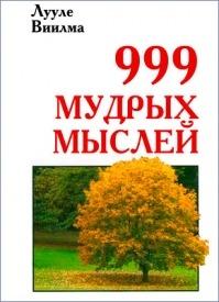 999 мудрых мыслей. Лууле Виилма