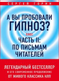 А вы пробовали гипноз? Сергей Горин