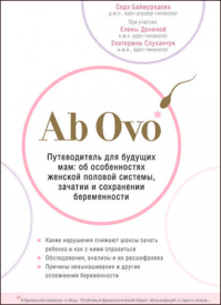 Ab Ovo. Седа Баймурадова