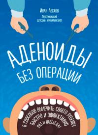 Аденоиды без операции. Иван Лесков
