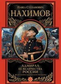 Адмирал Ее Величества России. Павел Нахимов
