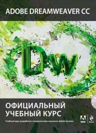 Adobe Dreamweaver CC. Коллектив авторов