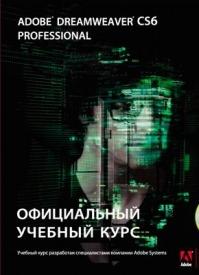 Adobe Dreamweaver CS6. Коллектив авторов