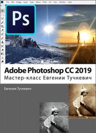 Adobe Photoshop CC 2019. Евгения Тучкевич