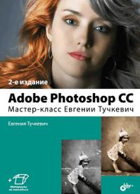 Adobe Photoshop CC. Евгения Тучкевич