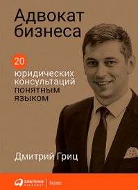 Адвокат бизнеса. Дмитрий Гриц
