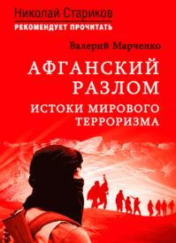 Афганский разлом. Валерий Марченко