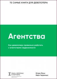 Агентства. Игорь Манн, Иван Черемных