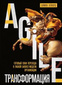 Agile-трансформация. Саймон Хейворд