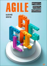 Agile. Валерий Фунтов