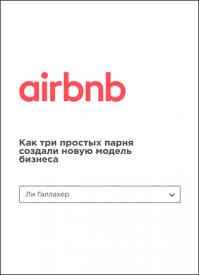 Airbnb. Ли Галлахер