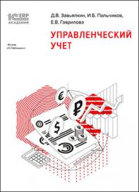 Управленческий учет. Д. В. Завьялкин, Е. В. Гаврилова, И. Б. Пальчиков