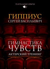 Актерский тренинг. Сергей Гиппиус