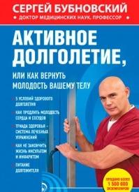 Активное долголетие. Сергей Бубновский