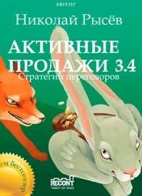 Активные продажи 3.4: Стратегии переговоров. Николай Рысёв