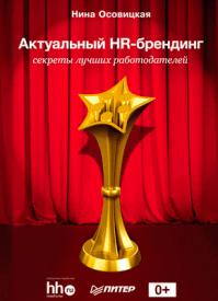 Актуальный HR-брендинг. Нина Осовицкая