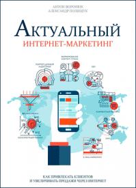 Актуальный интернет-маркетинг. Антон Воронюк, Александра Полищук