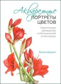 Акварельные портреты цветов. Билли Шоуэлл