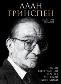 Алан Гринспен. Себастьян Маллаби