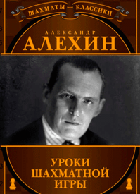 Александр Алехин. Николай Калиниченко, В. Э. Ионов