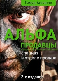 Альфа-продавцы: спецназ в отделе продаж. Тимур Асланов