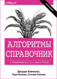 Алгоритмы. Справочник с примерами на C, C++, Java и Python. Джордж Хайнеман, Гэри Поллис, Стэнли Селков