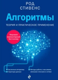 Алгоритмы. Теория и практическое применение. Род Стивенс
