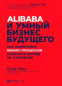 Alibaba и умный бизнес будущего. Мин Цзен