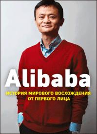 Alibaba. Дункан Кларк