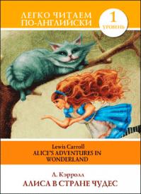 Алиса в стране чудес (на английском). Коллектив авторов