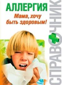 Аллергия. Мама, хочу быть здоровым! Тамара Владимировна Парийская