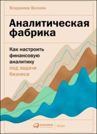 Аналитическая фабрика. Владимир Волнин