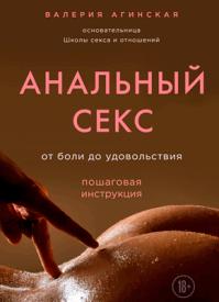 Анальный секс. Валерия Агинская