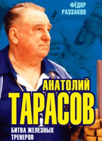 Анатолий Тарасов. Федор Раззаков