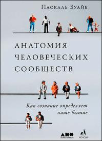 Анатомия человеческих сообществ. Паскаль Буайе