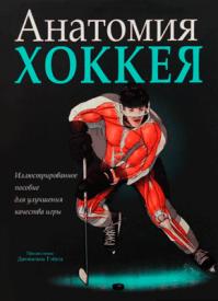 Анатомия хоккея. Майкл Терри, Пол Гудмен