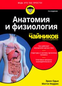 Анатомия и физиология для чайников. Эрин Одья, Мэгги Норрис