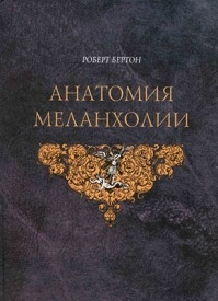 Анатомия меланхолии. Роберт Бертон